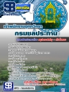 #สุดยอด!!! แนวข้อสอบเจ้าพนักงานอุทกวิทยา กรมชลประทาน อัพเดทใหม่ล่าสุด ปี2561