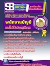 #แนวข้อสอบพนักงานบัญชี กฟภ. อัพเดทใหม่ล่าสุด ebooksheet