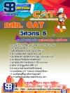 #แนวข้อสอบวิศวกร 5 กสท. CAT