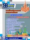 #แนวข้อสอบนักธรณีวิทยา กรมเชื้อเพลิงธรรมชาติ กระทรวงพลังงาน ทุกตำแหน่ง