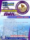 แนวข้อสอบรัฐวิสาหกิจ กฟภ. การไฟฟ้าส่วนภูมิภาค ตำแหน่งนักบริหารงานทั่วไป อัพเดทใหม่ 2560