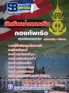#หนังสือสอบนักเรียนจ่าทหารเรือ