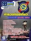 แนวข้อสอบราชการ ตำรวจ ตำแหน่งตำรวจท่องเที่ยว อัพเดทใหม่ 2560