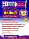 #แนวข้อสอบนักบัญชี กฟภ. อัพเดทใหม่ล่าสุด ebooksheet