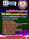 #แนวข้อสอบวิศวกร(คอมพิวเตอร์) กฟภ. อัพเดทใหม่ล่าสุด ebooksheet