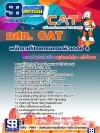 #แนวข้อสอบพนักงานโปรแกรมคอมพิวเตอร์ 4 กสท. CAT