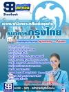 #รวบรวมแนวข้อสอบเก่าธนาคารกรุงไทย เจ้าหน้าที่วิเคราะห์สินเชื่อธุรกิจ ที่ออกบ่อยๆ