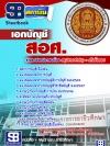 [EBOOK] #แนวข้อสอบครูอาชีวศึกษา (สอศ.) เอกบัญชี อัพเดทใหม่ล่าสุด ebooksheet