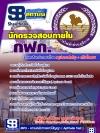 แนวข้อสอบรัฐวิสาหกิจ กฟภ. การไฟฟ้าส่วนภูมิภาค ตำแหน่งนักตรวจสอบภายใน อัพเดทใหม่ 2560
