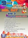 #แนวข้อสอบช่าง 3 กสท. CAT