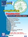#หนังสือสอบนักอุตุนิยมวิทยาปฎิบัติการณ์ กรมอุตุนิยมวิทยา ทุกตำแหน่ง
