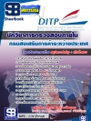 #หนังสือสอบนักวิชาการตรวจสอบภายใน กรมส่งเสริมการค้าระหว่างประเทศ คัดกรองมาอย่างดี
