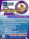 แนวข้อสอบรัฐวิสาหกิจ กฟภ. การไฟฟ้าส่วนภูมิภาค ตำแหน่งนักปฏิบัติการเทคนิค จป.(เจ้าหน้าที่ความปลอดภัย) อัพเดทใหม่ 2560
