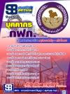 แนวข้อสอบรัฐวิสาหกิจ กฟภ. การไฟฟ้าส่วนภูมิภาค ตำแหน่งบุคคากร อัพเดทใหม่ 2560