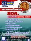 [EBOOK] #แนวข้อสอบครูอาชีวศึกษา (สอศ.) คอมพิวเตอร์กราฟฟิก อัพเดทใหม่ล่าสุด ebooksheet