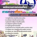 แนวข้อสอบพนักงานการท่องเที่ยว การท่องเที่ยวแห่งประเทศไทย
