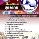 แนวข้อสอบบุคลากร การท่องเที่ยวแห่งประเทศไทย