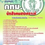 แนวข้อสอบ นักสังคมสงเคราะห์ กรุงเทพมหานคร (กทม)
