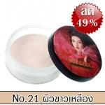 Merrez'ca Perfect Face Powder 30g No.21 Light Nude
