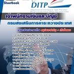 #หนังสือสอบเจ้าพนักงานเงินและบัญชี กรมส่งเสริมการค้าระหว่างประเทศ คัดกรองมาอย่างดี
