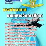 ++แม่นๆ ชัวร์!! หนังสือสอบนายทหารจัดการศึกษากองทัพอากาศ ฟรี!! MP3