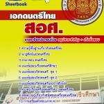 [EBOOK] #แนวข้อสอบครูอาชีวศึกษา (สอศ.) เอกดนตรีไทย อัพเดทใหม่ล่าสุด ebooksheet