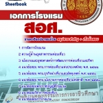 [EBOOK] #แนวข้อสอบครูอาชีวศึกษา (สอศ.) เอกการโรงแรม อัพเดทใหม่ล่าสุด ebooksheet
