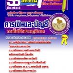 ++แม่นๆ ชัวร์!! หนังสือสอบการเงินและบัญชี กฟภ. ฟรี!! MP3