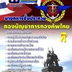 ++แม่นๆ ชัวร์!! หนังสือสอบนายทหารชั้นประทวน กองบัญชาการกองทัพไทย ฟรี!! MP3