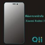 ฟิล์มกระจกนิรภัย Xiaomi Redmi 3 / Redmi 3S