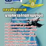 ++แม่นๆ ชัวร์!! หนังสือสอบนายทหารกายภาพบำบัด กองทัพอากาศ ฟรี!! MP3