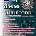 ++แม่นๆ ชัวร์!! หนังสือสอบตำรวจ ชีววิทยา ฟรี!! MP3