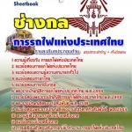 แนวข้อสอบช่างกล การรถไฟแห่งประเทศไทย (รฟท)
