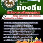 ++แม่นๆ ชัวร์!! สุดยอดแนวข้อสอบงานราชการไทย นักวิชาการสิ่งแวดล้อม ท้องถิ่น อัพเดทในปี2560