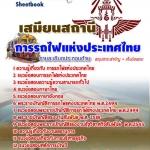 แนวข้อสอบ เสมียนสถานี การรถไฟแห่งประเทศไทย (รฟท)