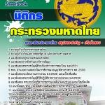 ์NEW #แนวข้อสอบนิติกร สำนักงานปลัดกระทรวงมหาดไทย