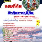 แนวข้อสอบราชการ กรมที่ดิน ตำแหน่งนักวิชาการที่ดิน อัพเดทใหม่ 2560