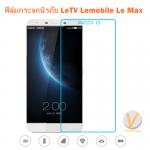 ฟิล์มกระจกนิรภัย LeTV LeMobile Le Max