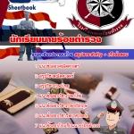 [NEW] คู่มือเตรียมสอบนักเรียนนายร้อยตำรวจ สอบเข้าโรงเรียนนายร้อยตำรวจ ปี 2560