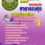 แนวข้อสอบแพทย์แผนไทย สำนักงานสาธารณสุขจังหวัด (สสจ)