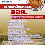 แนวข้อสอบครูอาชีวะ สอศ. ตำแหน่งเอกสถาปัตยกรรม อัพเดทใหม่ 2560