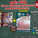 [ชุดติว DVD สอบตำรวจ] #แนวข้อสอบนายสิบตำรวจ กลุ่มงานอำนวยการและสนับสนุน