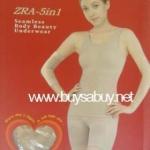 Zirana 5in1 (กล่องส้ม) ไร้ตะเข็บ