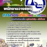 แนวข้อสอบพนักงานวางแผน การท่องเที่ยวแห่งประเทศไทย