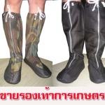 ขาย รองเท้าบูท นินจา ปลูกป่า ทำนา ทำสวน ไร่มัน ขายปลีก ขายส่งรองเท้า