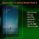 ฟิล์มกระจกนิรภัย Xiaomi Redmi Note 2
