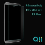 ฟิล์มกระจกนิรภัย HTC One E9+(Plus)