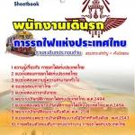 แนวข้อสอบ พนักงานเดินรถ การรถไฟแห่งประเทศไทย (รฟท)