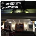 ร้านเชอเบท เอกมัย สุขุมวิท งานกลางคืน งานพริตตี้นั่งดื่ม งานพีอาร์นั่งดื่ม งานโคโยตี้ งานจ้างเที่ยว งานเพื่อนเที่ยว งานพาร์ทไทม์