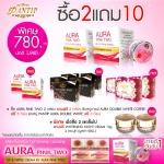 ครีมทาปาก นมชมพู Aura pink two 2 แถม 2 ราคาพิเศษ 780 บาท ราคาปกติ 1960 บาท + แถมสบู่กาแฟ aura double white coffee soap 5 ก้อน +สบู่ pantip aura double white 3 ก้อน